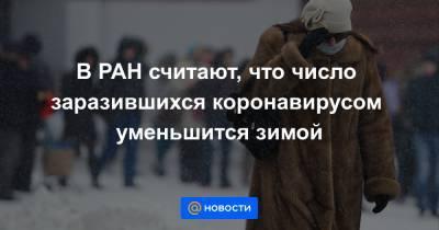 В РАН считают, что число заразившихся коронавирусом уменьшится зимой