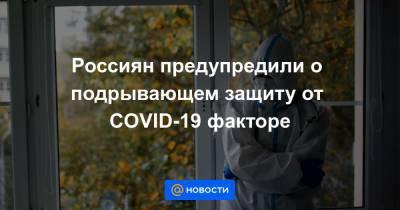 Россиян предупредили о подрывающем защиту от COVID-19 факторе