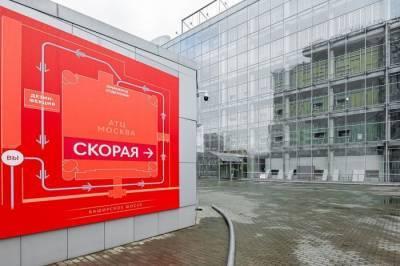 Временные госпитали на ВДНХ и в АТЦ «Москва» приняли первых пациентов с COVID-19