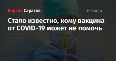Стало известно, кому вакцина от COVID-19 может не помочь
