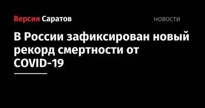 В России зафиксирован новый рекорд смертности от COVID-19