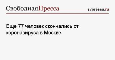 Еще 77 человек скончались от коронавируса в Москве