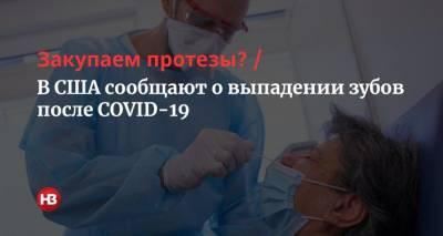 Закупаем протезы? В США сообщают о выпадении зубов после COVID-19