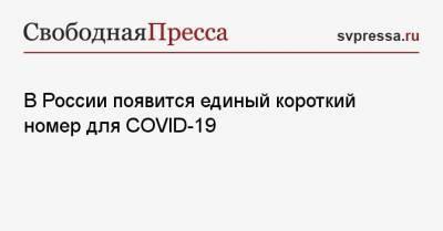 В России появится единый короткий номер для COVID-19