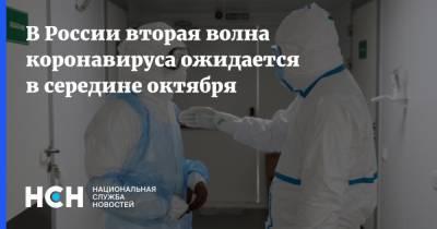 В России вторая волна коронавируса ожидается в середине октября