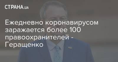 Ежедневно коронавирусом заражается более 100 правоохранителей - Геращенко