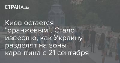 """Киев остается """"оранжевым"""". Стало известно, как Украину разделят на зоны карантина с 21 сентября"""