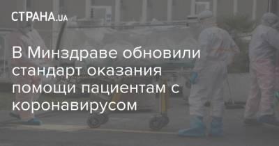 В Минздраве обновили стандарт оказания помощи пациентам с коронавирусом