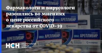 Фармакологи и вирусологи разошлись во мнениях о цене российского лекарства от COVID-19