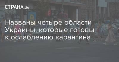 Названы четыре области Украины, которые готовы к ослаблению карантина