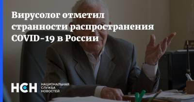 Вирусолог отметил странности распространения COVID-19 в России