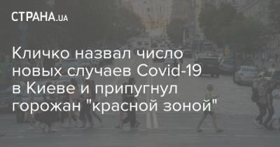 """Кличко назвал число новых случаев Covid-19 в Киеве и припугнул горожан """"красной зоной"""""""