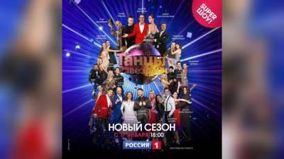Продюсер шоу «Танцы со звездами» рассказал о новом сезоне телепроекта