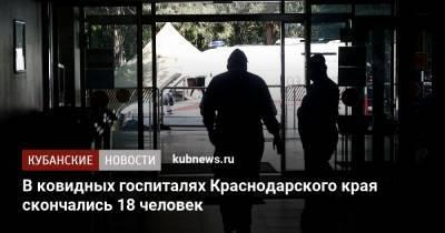 В ковидных госпиталях Краснодарского края скончались 18 человек