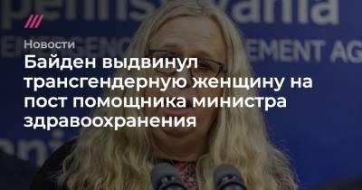 Байден выдвинул трансгендерную женщину на пост помощника министра здравоохранения