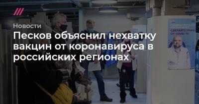 Песков объяснил нехватку вакцин от коронавируса в российских регионах