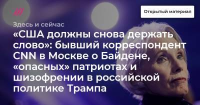 «США должны снова держать слово»: бывший корреспондент CNN в Москве о Байдене, «опасных» патриотах и шизофрении в российской политике Трампа