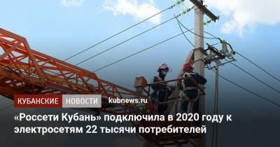 «Россети Кубань» подключила в 2020 году к электросетям 22 тысячи потребителей