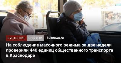 На соблюдение масочного режима за две недели проверили 440 единиц общественного транспорта в Краснодаре