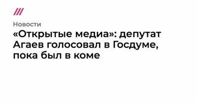 «Открытые медиа»: депутат Агаев голосовал в Госдуме, пока был в коме
