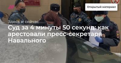 Суд за 4 минуты 50 секунд: как арестовали пресс-секретаря Навального