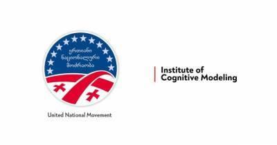 Институт когнитивного моделирования консультировал партию Саакашвили в Грузии