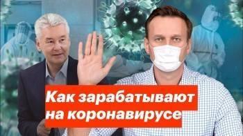 Власти обвинили митинги в поддержку Навального в следующей волне коронавируса