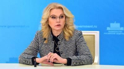 Голикова призвала переболевших коронавирусом воздержаться от вакцинации