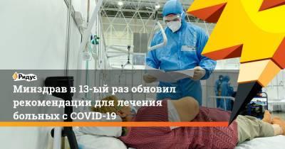 Минздрав в 13-ый раз обновил рекомендации для лечения больных с COVID-19