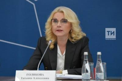 Ввести нерабочие дни с 30 октября по 7 ноября предложила Голикова