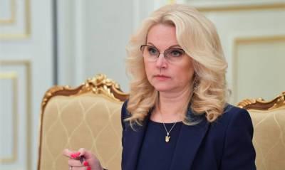 Татьяна Голикова назвала «страшными цифрами» показатели смертности от COVID-19