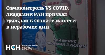 Самоконтроль VS COVID. Академик РАН призвал граждан к сознательности в нерабочие дни