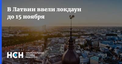 В Латвии ввели локдаун до 15 ноября
