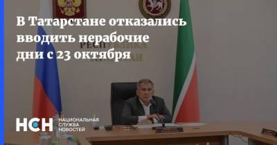 В Татарстане отказались вводить нерабочие дни с 23 октября