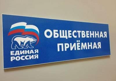 Региональная приемная «Единой России» переходит на дистанционный формат работы