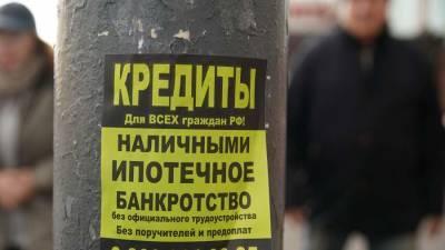 В МИЦ «Известия» обсудят уровень закредитованности россиян