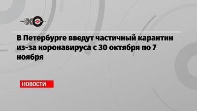 В Петербурге введут частичный карантин из-за коронавируса с 30 октября по 7 ноября