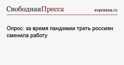 Опрос: за время пандемии треть россиян сменила работу