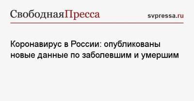 Коронавирус в России: опубликованы новые данные по заболевшим и умершим