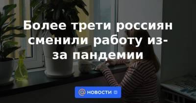 Более трети россиян сменили работу из-за пандемии