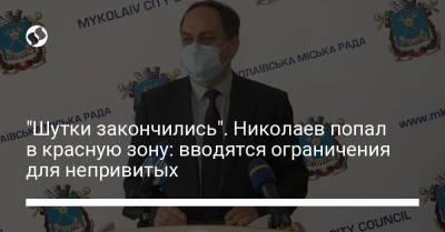 """""""Шутки закончились"""". Николаев попал в красную зону: вводятся ограничения для непривитых"""