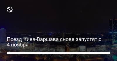 Поезд Киев-Варшава снова запустят с 4 ноября