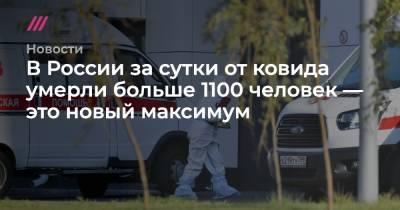 В России за сутки от ковида умерли больше 1100 человек — это новый максимум