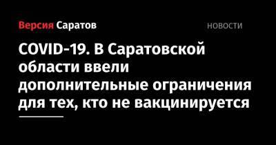 COVID-19. В Саратовской области ввели дополнительные ограничения для тех, кто не вакцинируется