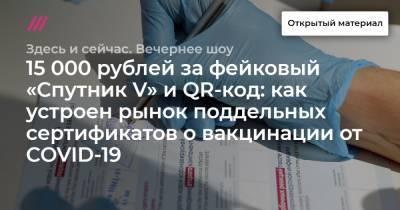 15 000 рублей за фейковый «Спутник V» и QR-код: как устроен рынок поддельных сертификатов о вакцинации от COVID-19