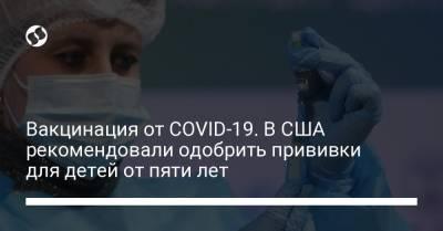 Вакцинация от COVID-19. В США рекомендовали одобрить прививки для детей от пяти лет