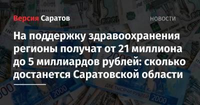 На поддержку здравоохранения регионы получат от 21 миллиона до 5 миллиардов рублей: сколько достанется Саратовской области
