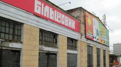Большая приватизация: киевский завод «Большевик» продали за 1,4 млрд грн