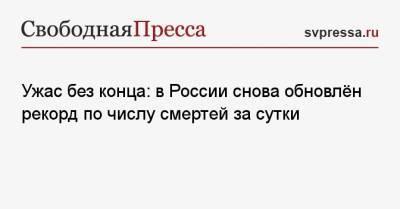 Ужас без конца: в России снова обновлён рекорд по числу смертей за сутки