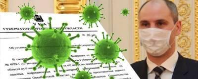 В Оренбургской области губернатор продлил режим повышенной готовности из-за пандемии COVID-19